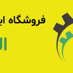 معرفی سایت فروش سیم بکسل الو ابزار
